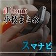 ★全額還元★  【SP対応】スマナビ(500円コース)