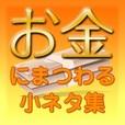 ★全額還元★【SP対応】お金にまつわる小ネタ集(500円コース)