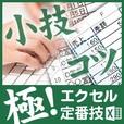 ★全額還元★ 【SP対応】極! エクセル定番技(500円コース)