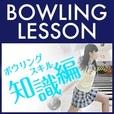 ★全額還元★【SP対応】Bowling Lesson -知識編-(500円コース)