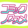 コミックノススメ(5000円コース)
