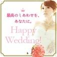 ★全額還元★  【SP対応】Happy Wedding!(500円コース)