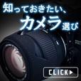 ★全額還元★ 【SP対応】知っておきたいカメラ選び(500円コース)
