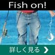 ★全額還元★   【SP対応】Fish On!(500円コース)