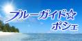 【SP対応】ブルーガイドポシェ(300円コース)