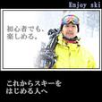 ★全額還元★ 【SP対応】Enjoy Ski(500円コース)