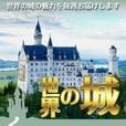 世界の城(500円コース)