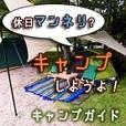 ★全額還元★  【SP対応】キャンプガイド(500円コース)
