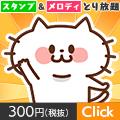 スタンプ&メロディとり放題(300円(税抜)コース)