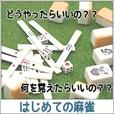 ★全額還元★【SP対応】はじめての麻雀(500円コース)