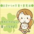 ★全額還元★【SP対応】0才からの子育て育児法(500円コース)