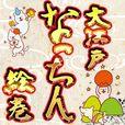 【SP対応】大江戸なっちん絵巻(300円コース)