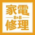 ★全額還元★B&B家電修理サービス1000円コース