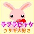 【SP対応】ラブラビッツ(500円コース)