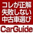 【SP対応】カーガイド(500円コース)