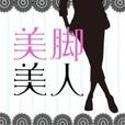 ★全額還元★ 【SP対応】美脚美人(500円コース)