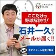 【SP対応】侍メール(石井一久)
