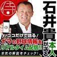 ★全額還元★侍メール(石井貴) 600円コース