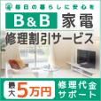 ★全額還元★B&B家電修理サービス 1000円コース