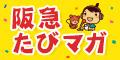 阪急たびマガのポイント対象リンク