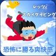 ★全額還元★ 【SP対応】レッツスカイダイビング(500円コース)