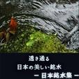 ★全額還元★ 【SP対応】日本銘水集(500円コース)
