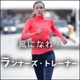 ★全額還元★ 【SP対応】ランナーズ・トレーナー(500円コース)