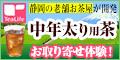 メタボメ茶500円モニター