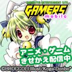GAMERSmobile(1,000円(税抜)コース)