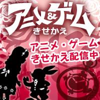 アニメ&ゲームきせかえ(1,000円(税抜)コース)