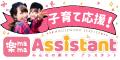 みんなの楽ママアシスタント(1000円コース)