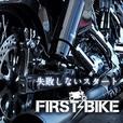 ★全額還元★ 【SP対応】FIRST BIKE(500円コース)