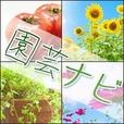 ★全額還元★ 【SP対応】園芸ナビ(500円コース)