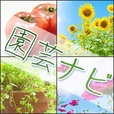 【SP対応】園芸ナビ(500円コース)
