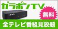ガラポンTV【2ヶ月無料】