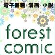 【SP対応】フォレストコミック(500円コース)