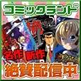 コミックランド(500円コース)