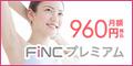 【初月無料】FINCプレミアム【960円コース】