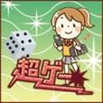 超ゲー(2,000円(税抜)コース)