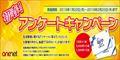 【SP対応】[無料]初春!アンケートキャンペーン