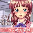 コミック絶対領域(2000円(税抜)コース)