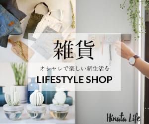 【Hinata Life】 暮らしを豊かにするインテリア・雑貨ショップ