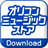 ★全額還元★オリコンミュージックストア 300円コース