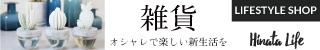 ★全額還元★ 【PC対応】【SP対応】Hinata Life<定額>
