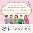 TOTALミセス【1,000円コース】
