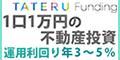 【TATERU Funding】会員登録