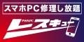 PWSPCレスキュー放題(1000円コース)