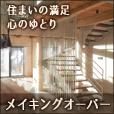 メイキングオーバー(500円(税抜)コース)