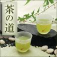 茶の道(500円(税抜)コース)