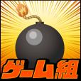 ゲーム組(2000円(税抜)コース)